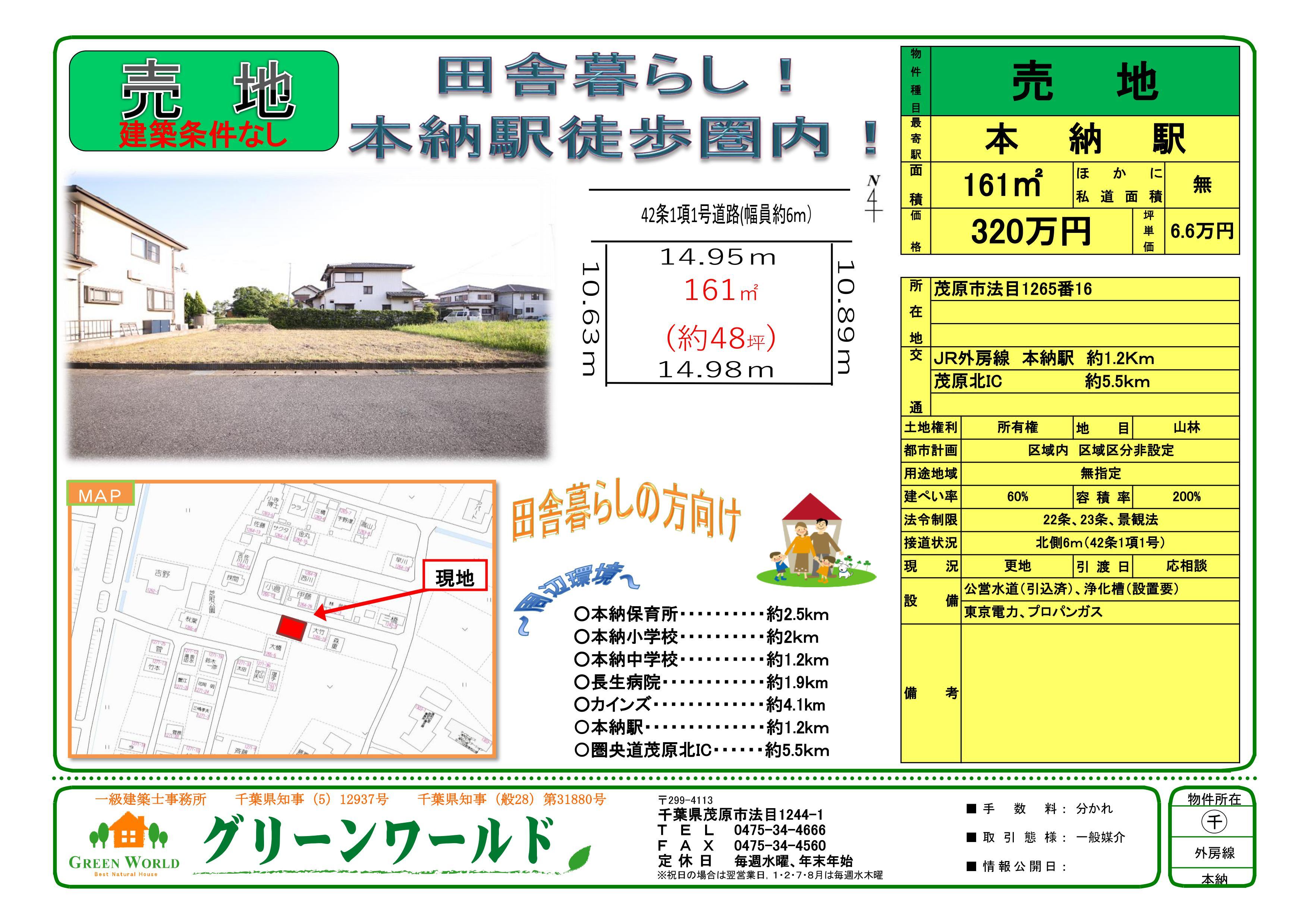 【売土地】茂原市法目48坪