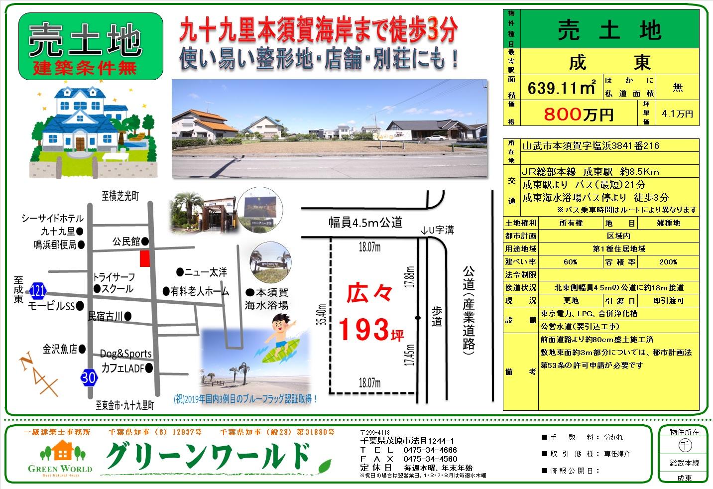 【売土地】山武市本須賀193坪