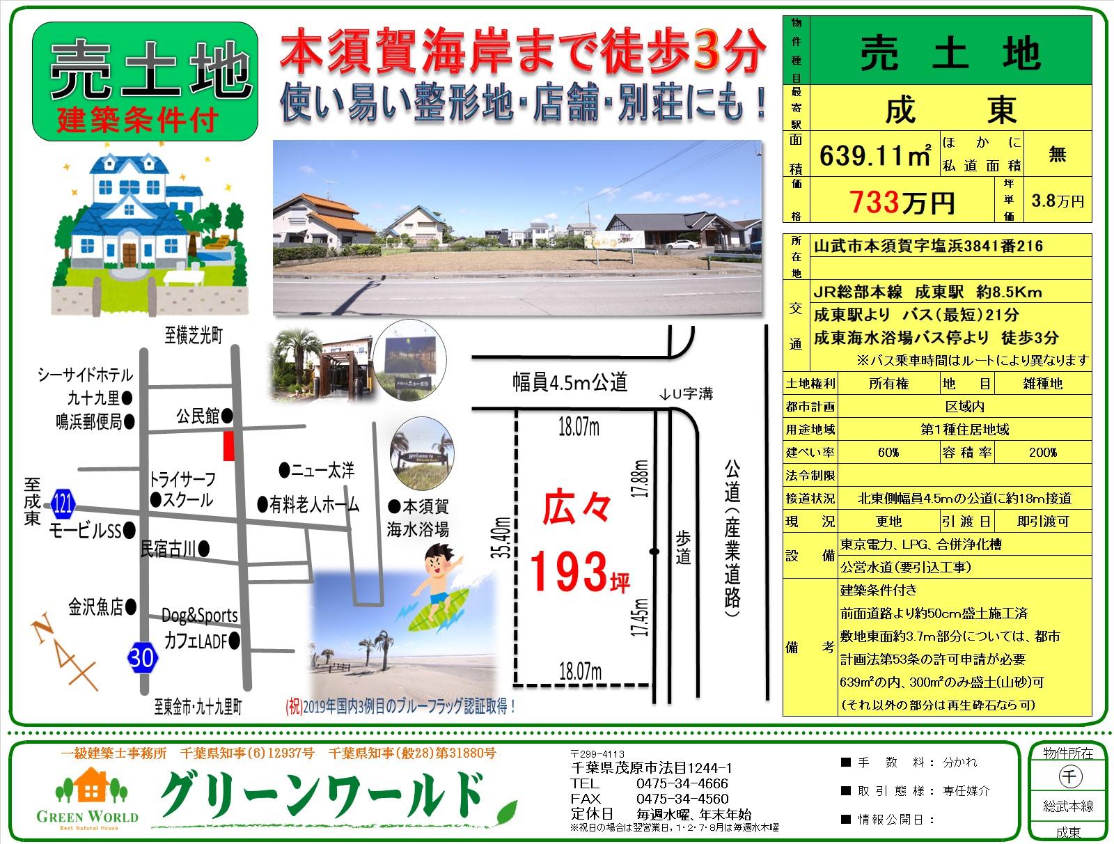 【建築条件付売土地】山武市本須賀193坪