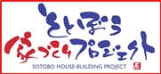 そとぼう家づくりプロジェクト