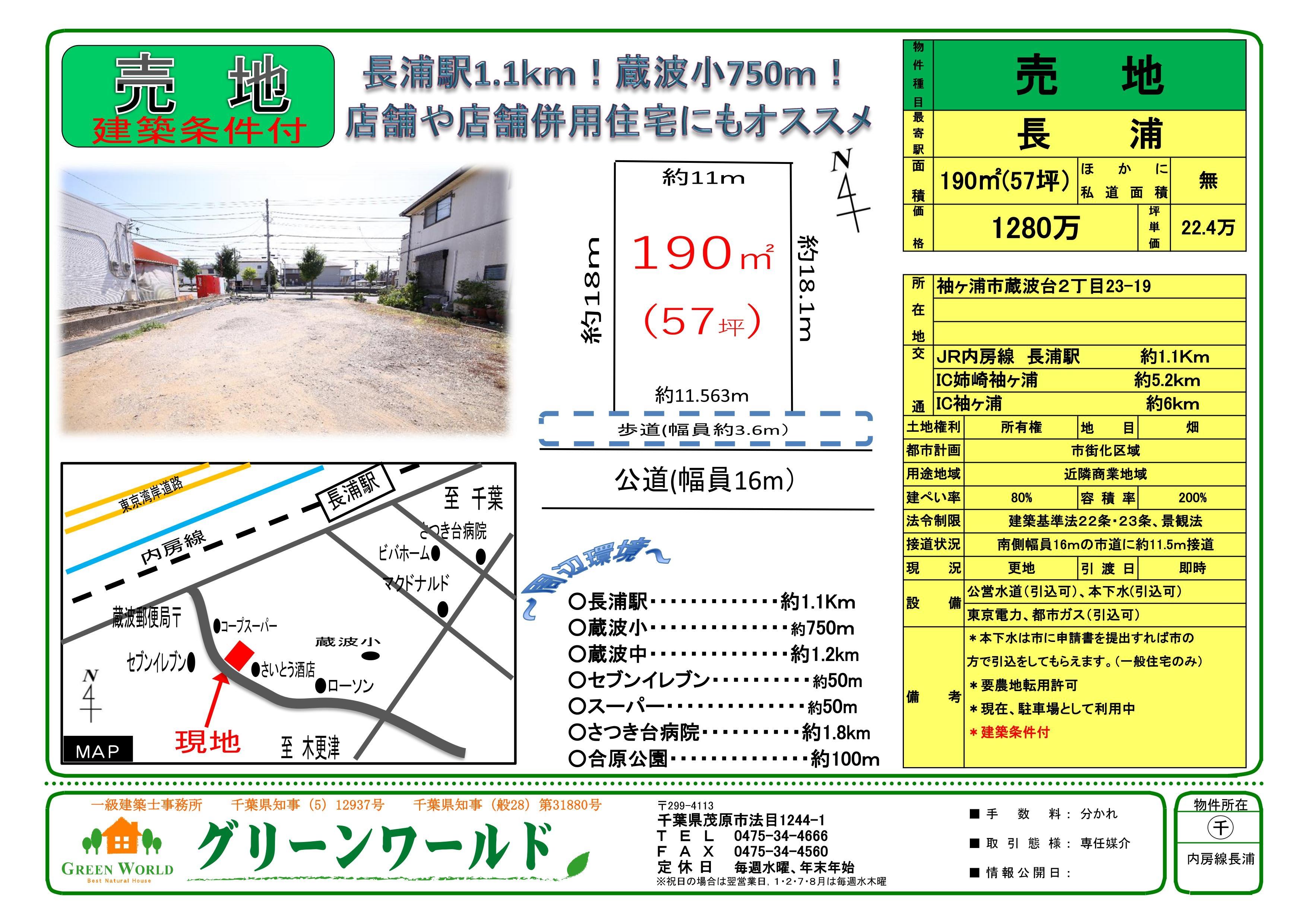 【建築条件付売土地】袖ヶ浦市蔵波台57坪