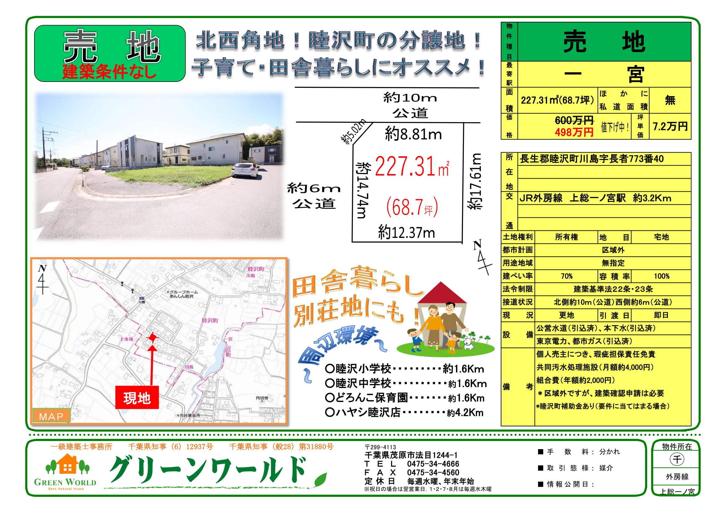 【売土地】睦沢町川島68坪