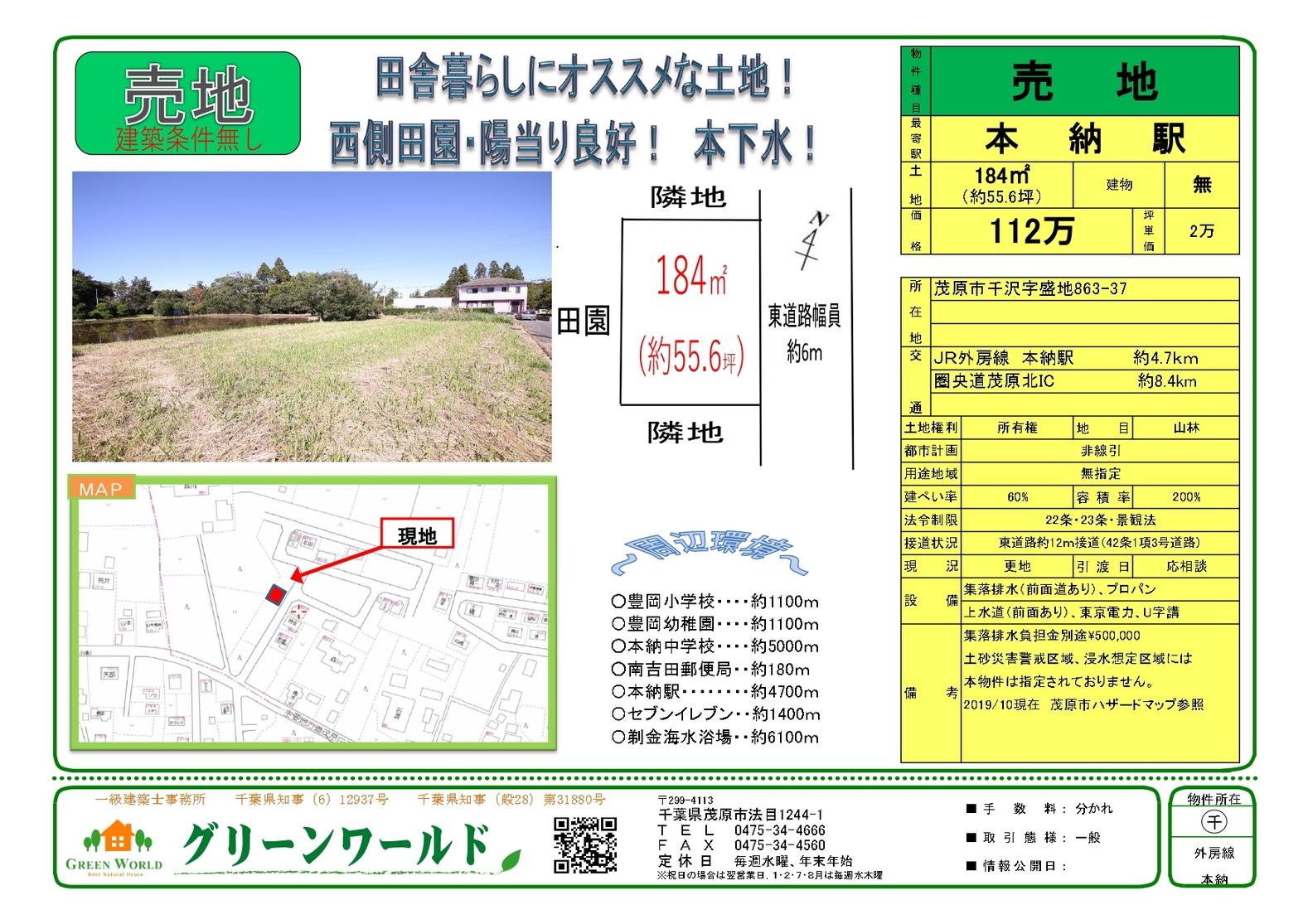 【売土地】茂原市千沢55坪