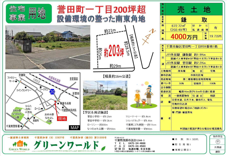 【売土地】緑区誉田町203坪