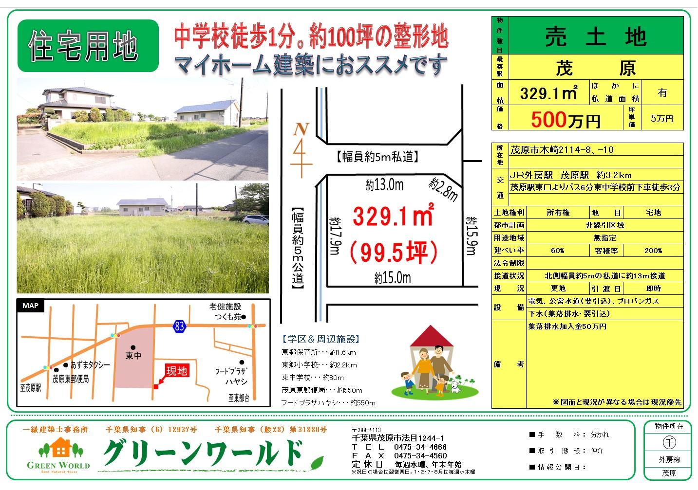 【売土地】茂原市木崎99.5坪