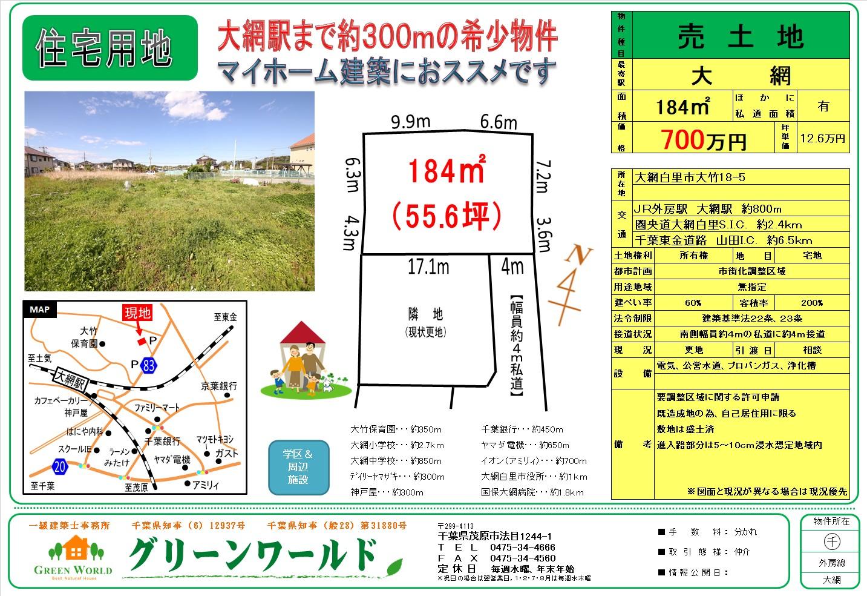 【売土地】大網白里市大竹55坪