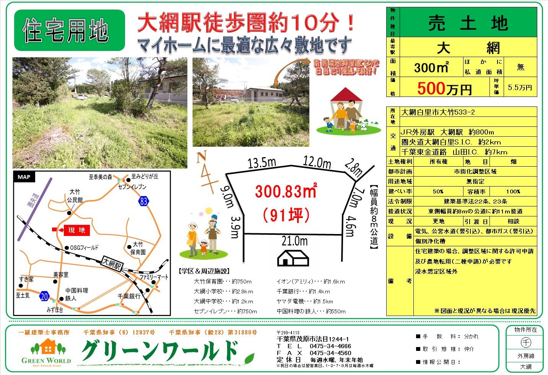 【売土地】大網白里市大竹91坪