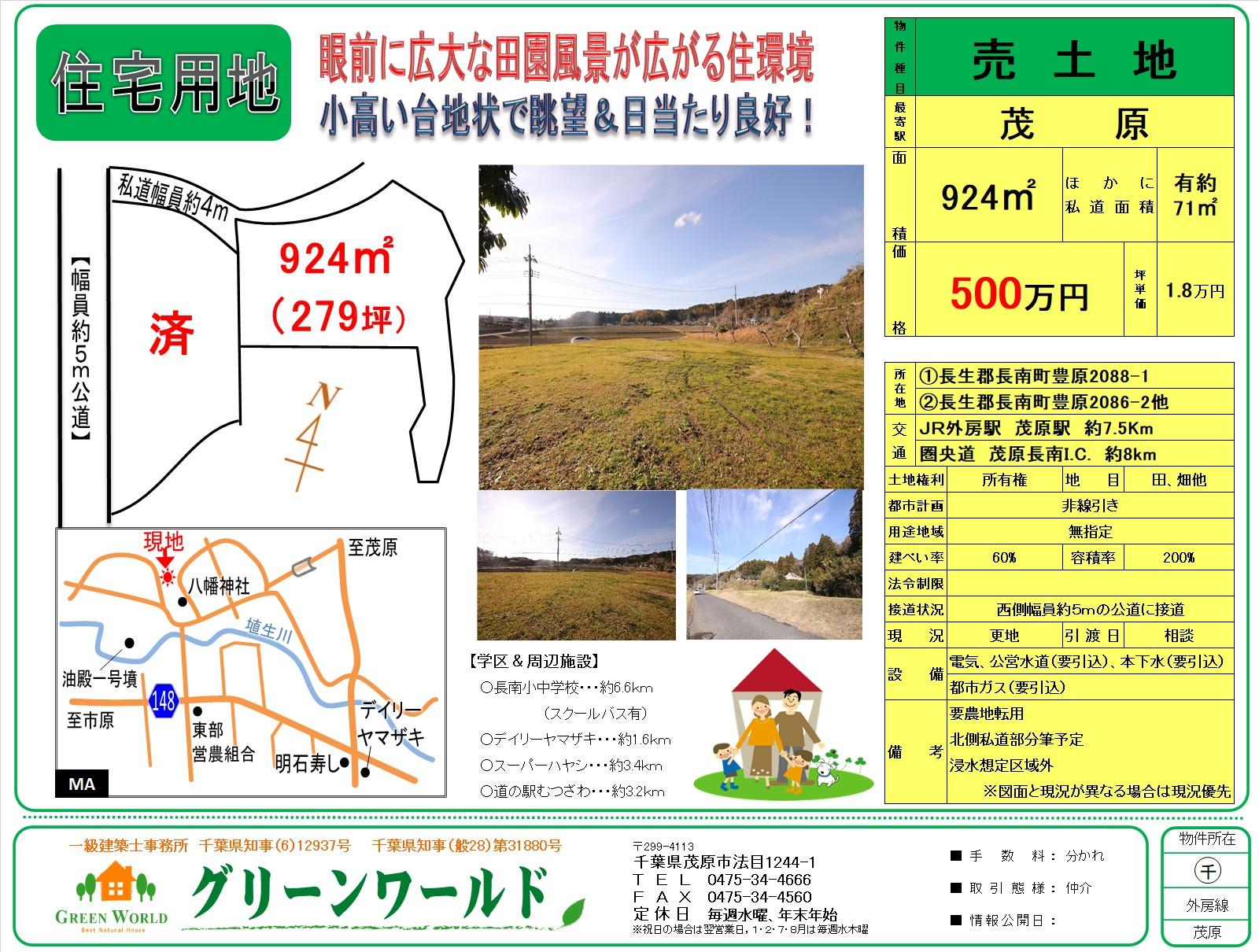 【売土地】長南町豊原200坪超
