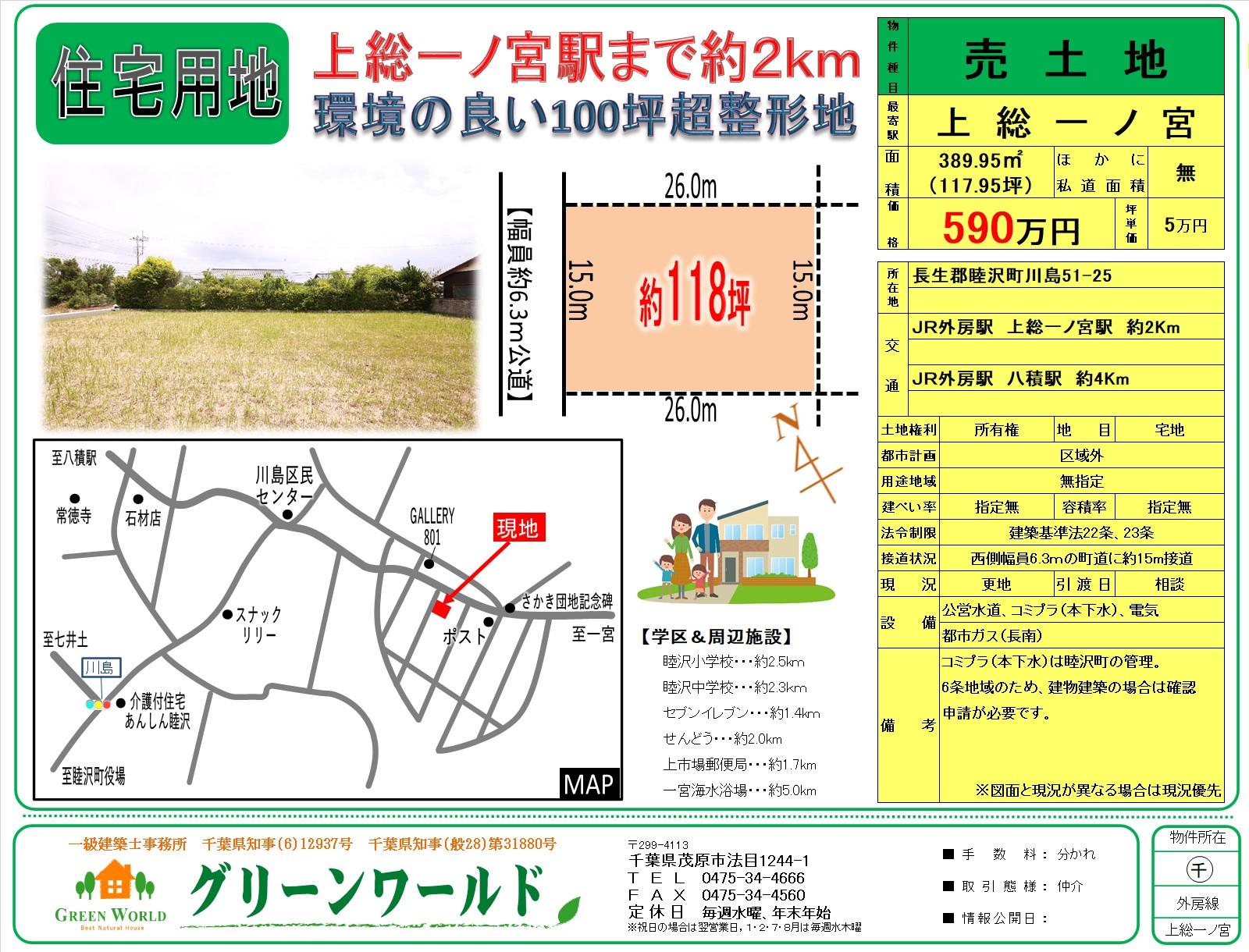 【売土地】睦沢町川島118坪
