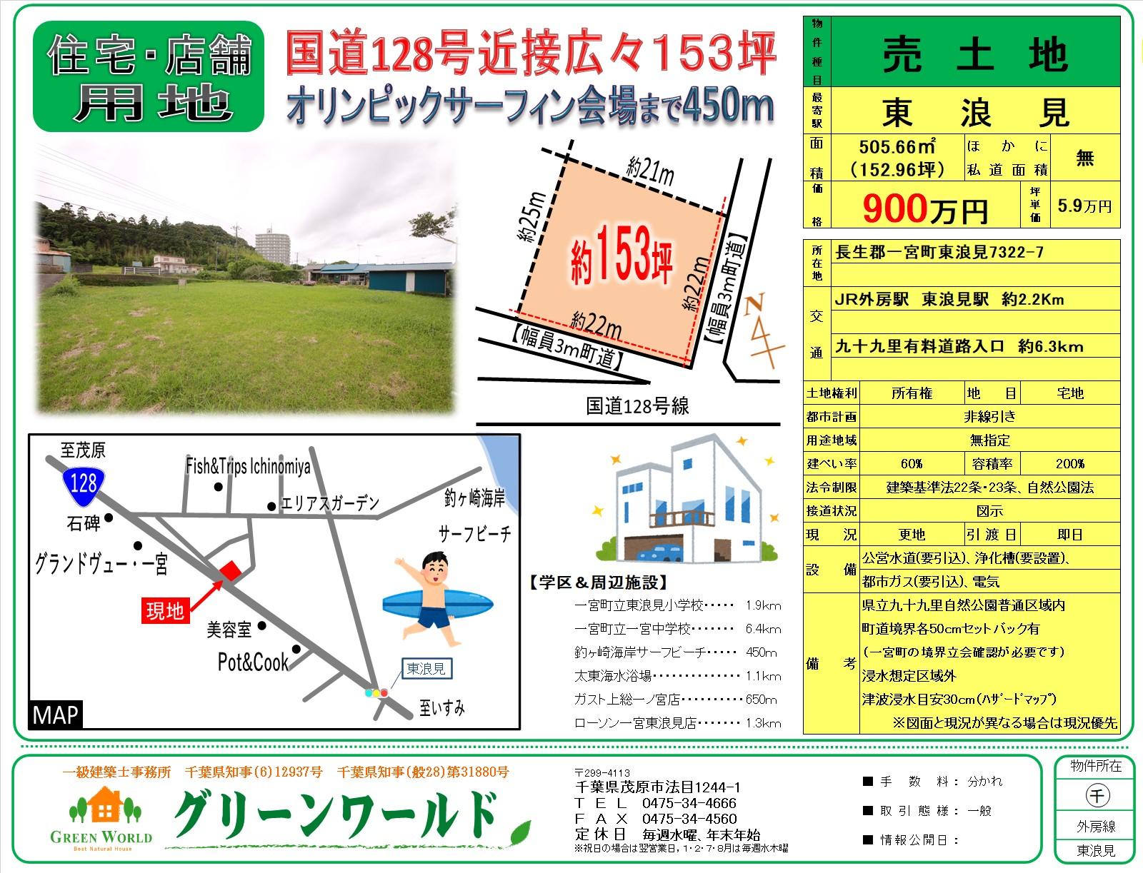 【売土地】一宮町東浪見153坪