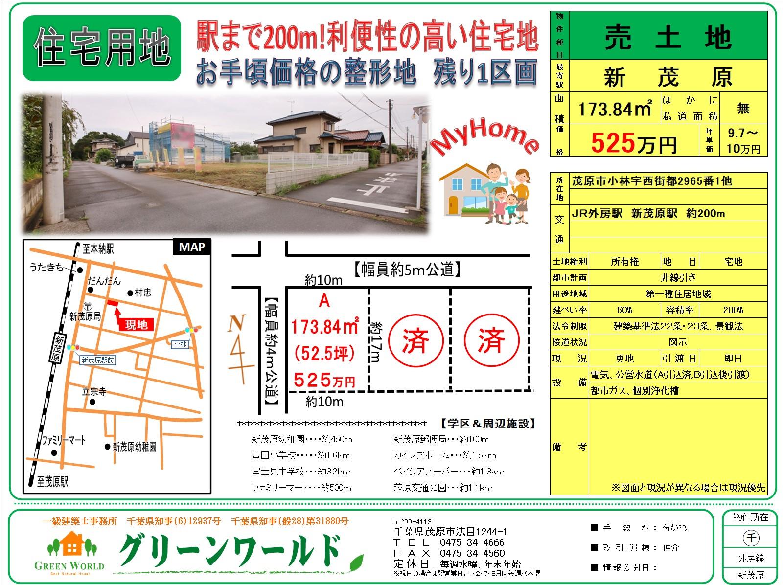 【売土地】茂原市小林52坪残り1区画