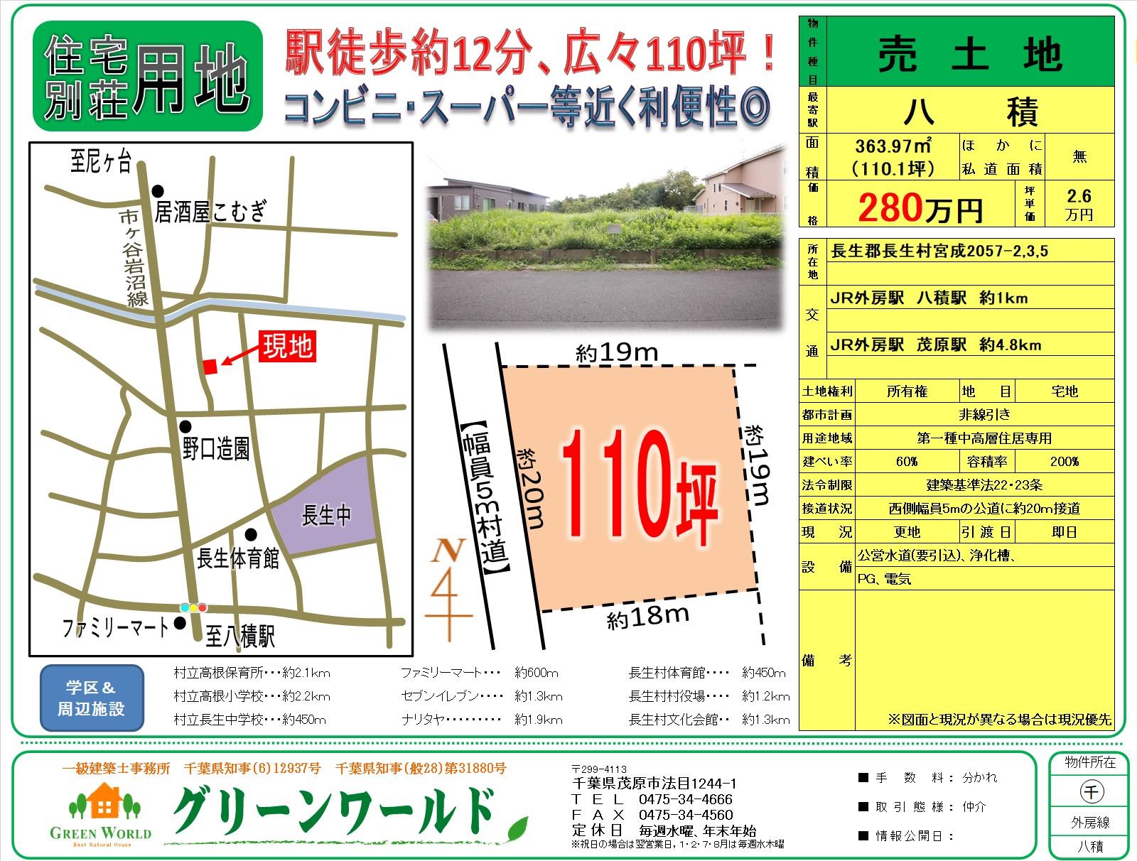 【売土地】長生村宮成110坪