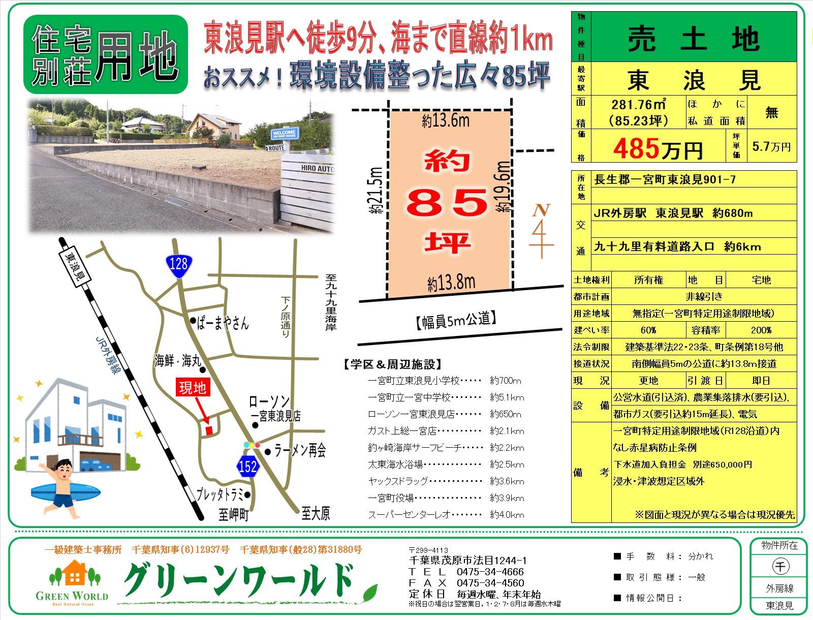 【売土地】一宮町東浪見85坪