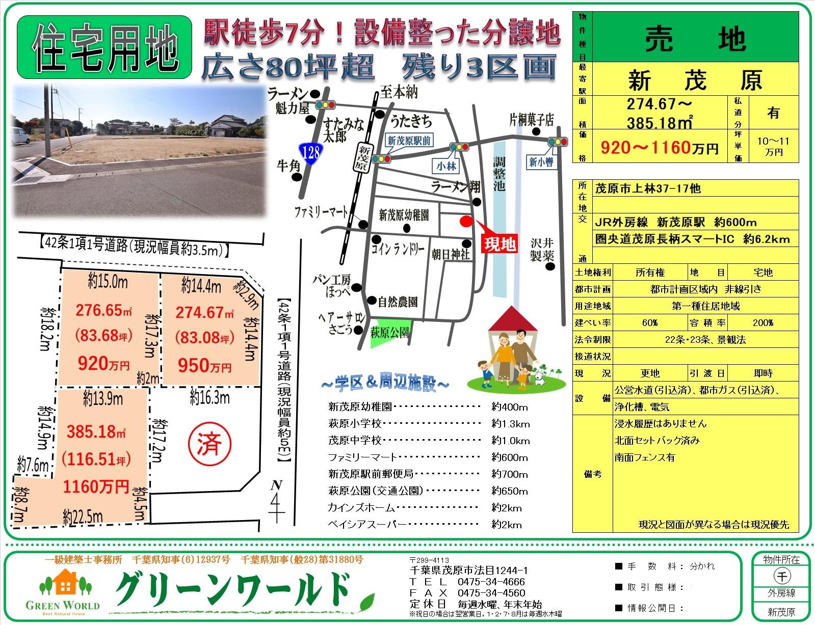 【売土地】茂原市上林83坪~3区画