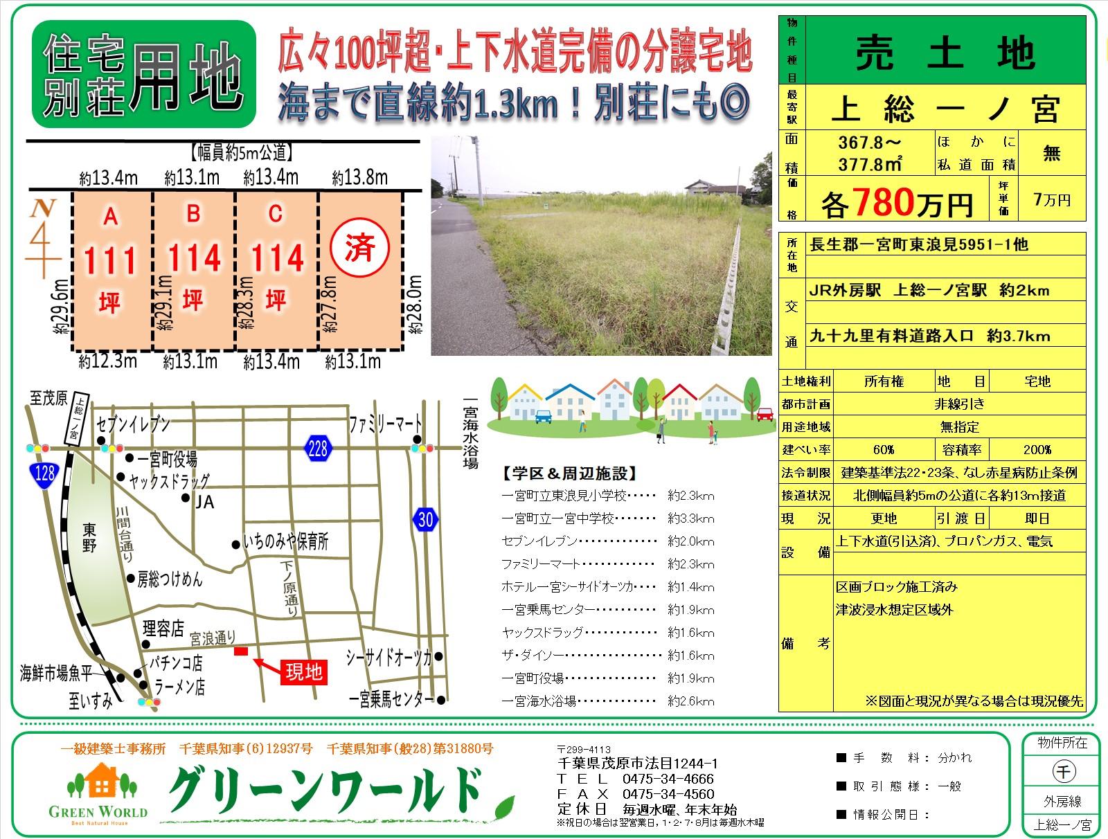 【売土地】東浪見111~114坪(残り3区画)