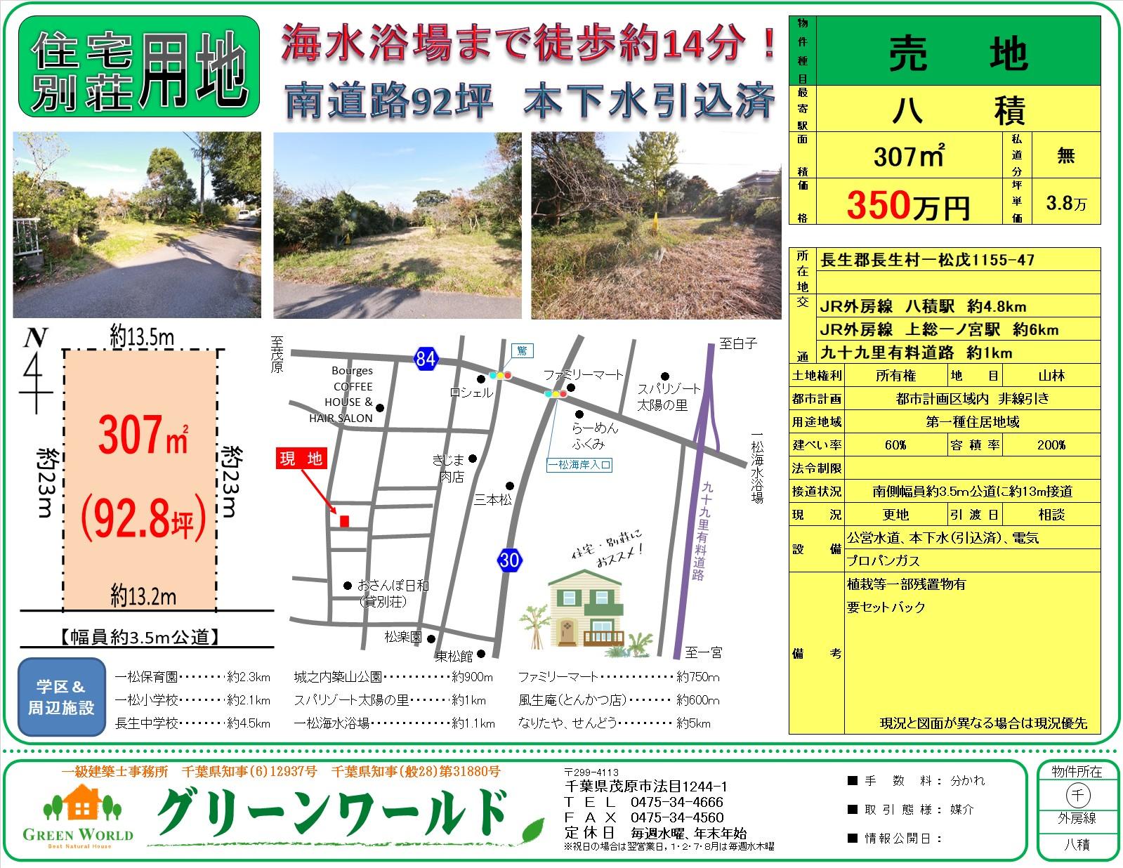 【売土地】長生村一松戊92坪