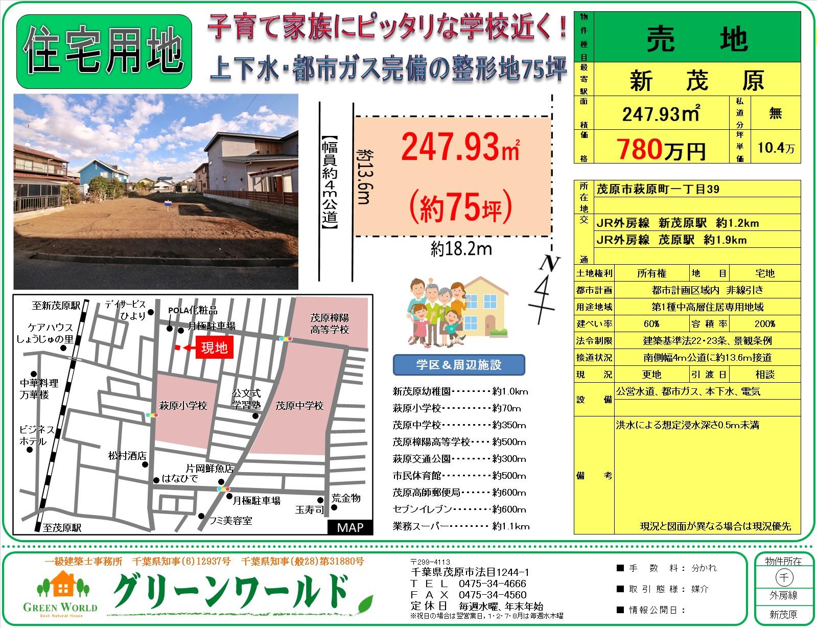【売土地】茂原市萩原町1-39