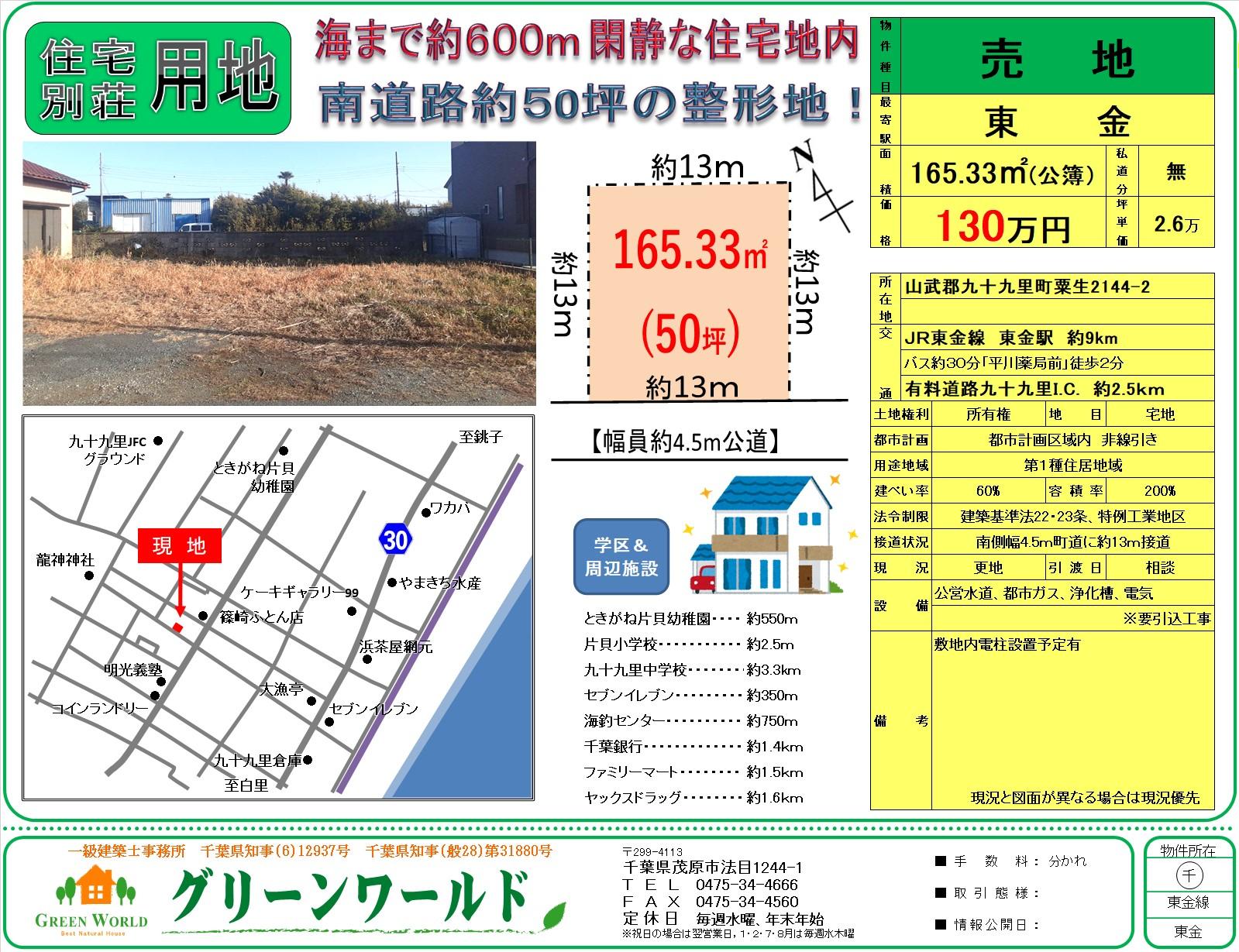 【売土地】九十九里町粟生50坪