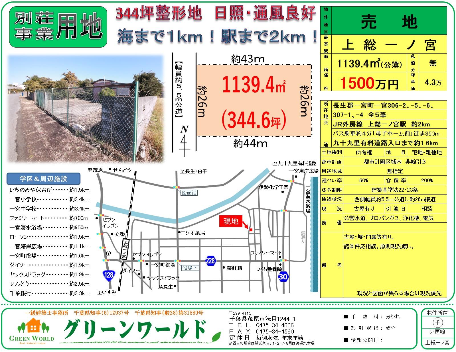 【売土地】一宮344坪