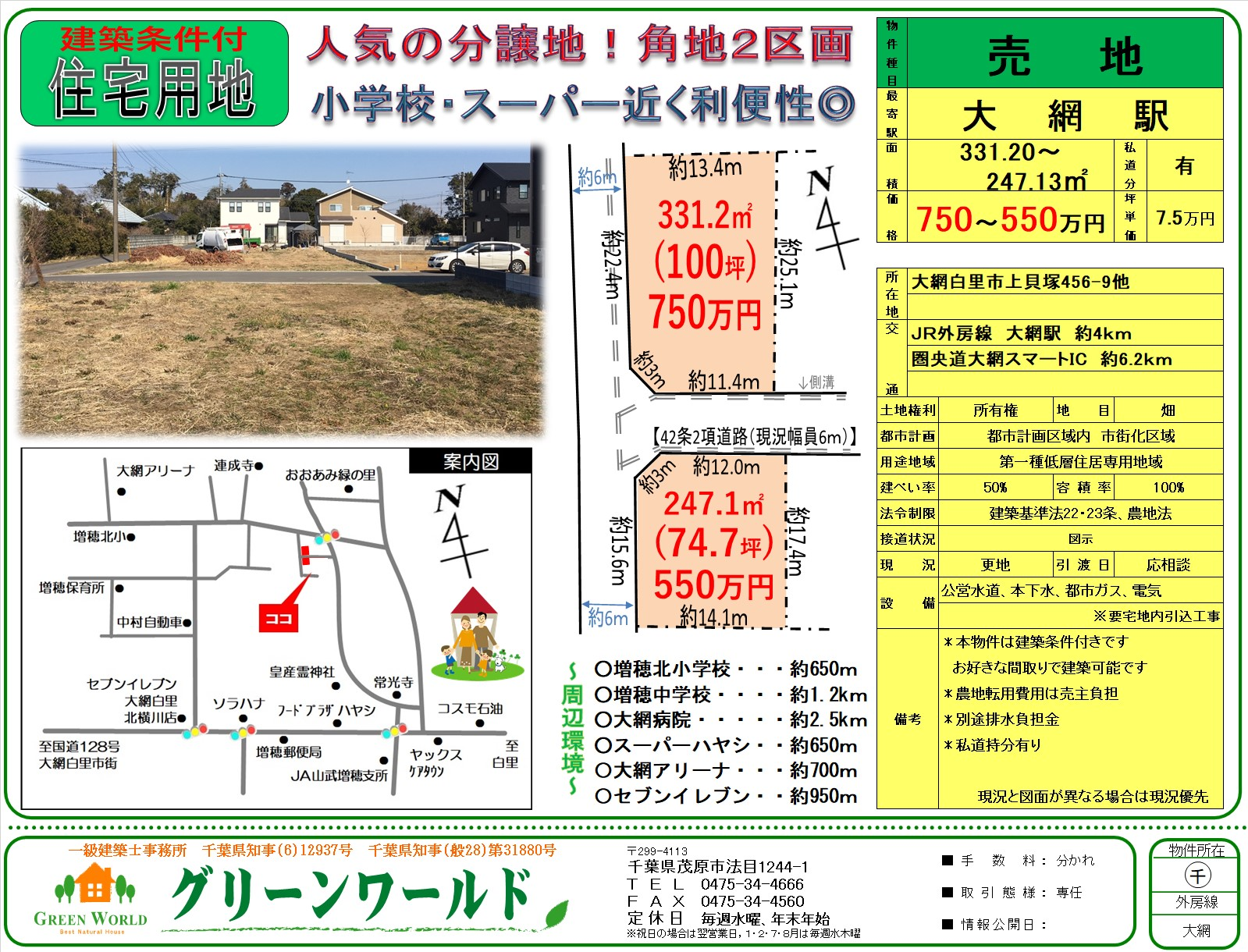 【建築条件付売地】大網白里市上貝塚2区画