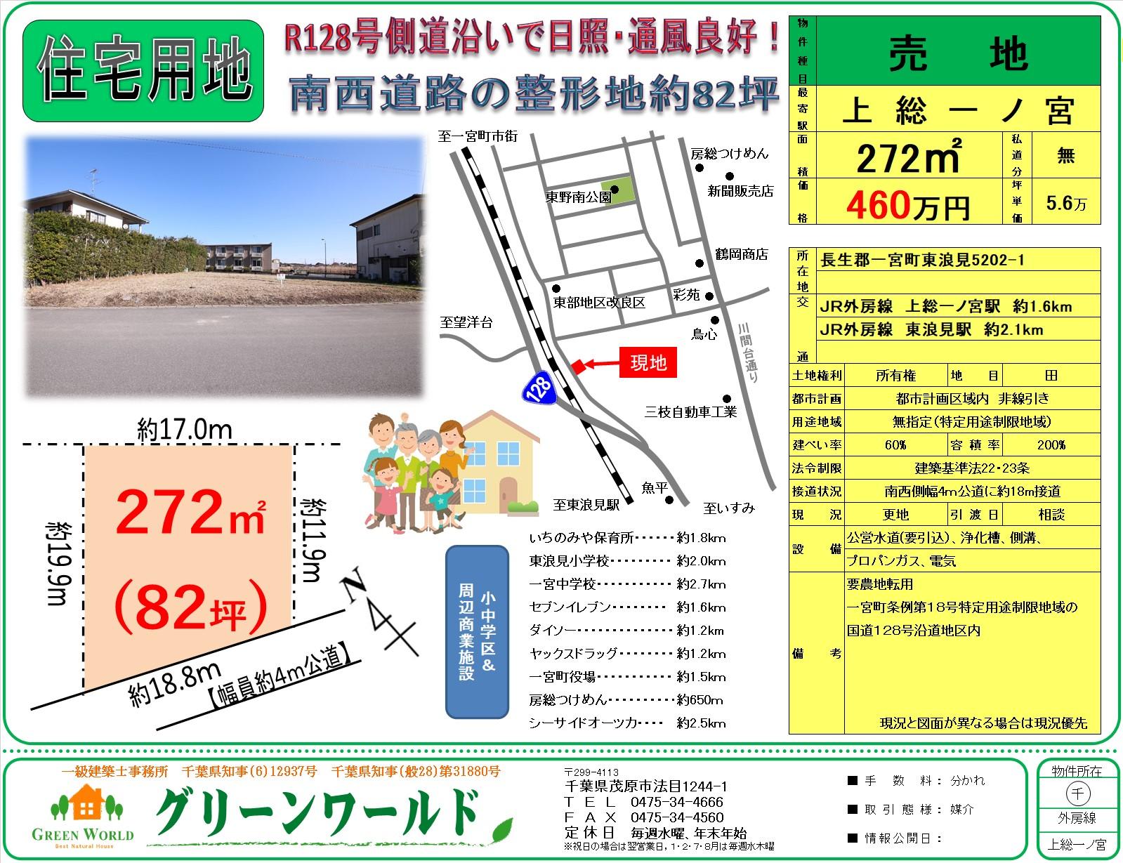【売土地】東浪見82坪