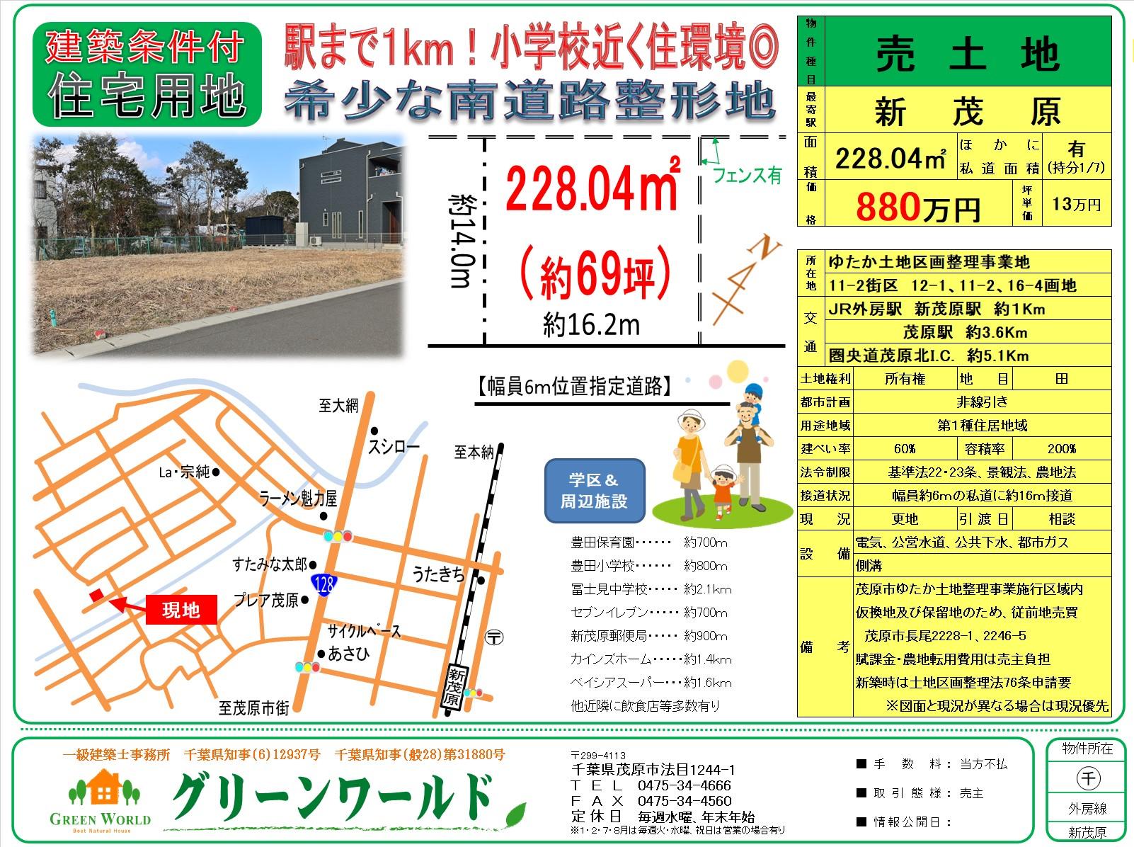 【建築条件付売土地】茂原市長尾69坪