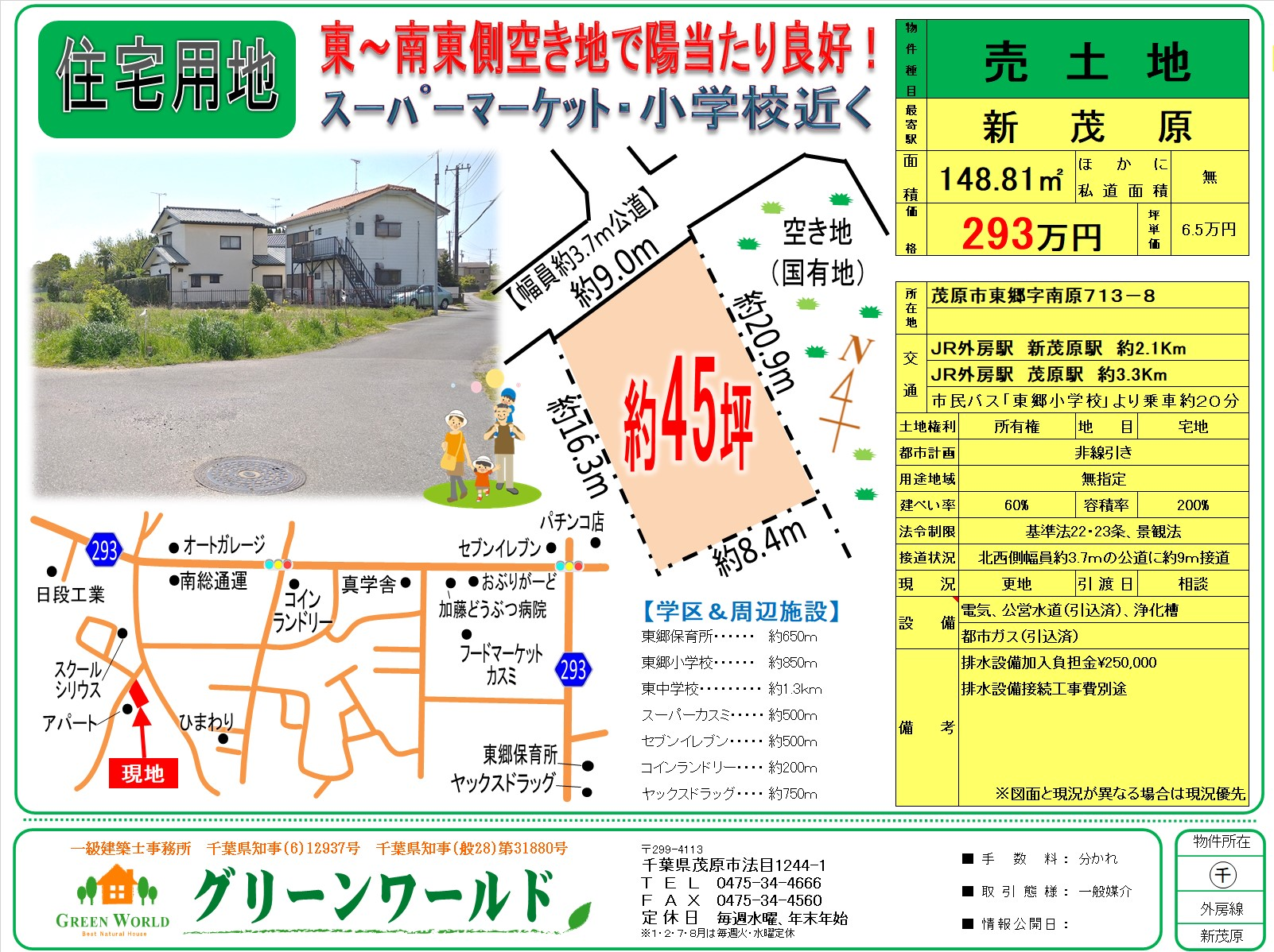 【売土地】茂原市東郷45坪